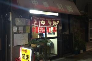 上野~神田 昭和を満喫できる昔ながらの中華そば