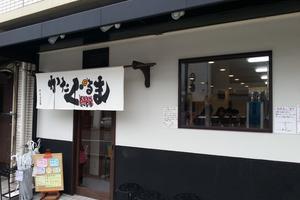 名前が笑えるお店 in kyoto