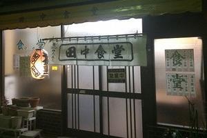 今なお残る、下町の昭和臭たっぷりな定食屋さん
