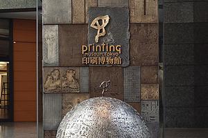 意外とおもしろい!!印刷博物館へ行ってみよう&神楽坂をぶらり散歩