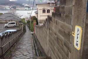 坂があるから楽しい!坂と共に長崎を楽しむプラン◎