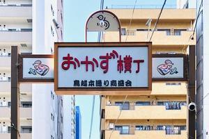 【浅草】東京に飽きてない?知られざるレトロ旅しよう♪