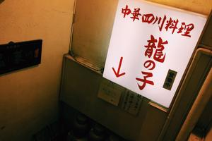 通いたくなる定食屋🍴【 東京 】