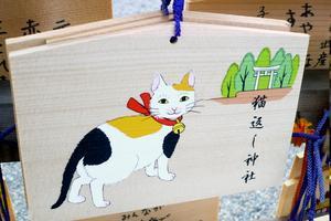 愛猫家の為の救世主・ネコ返し神社