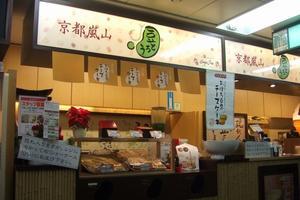 そうだ、新宿駅でアイス食べよう。