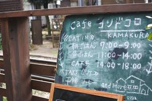 江ノ電で行く鎌倉探検