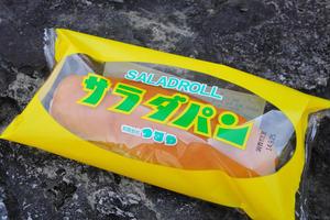 木之本へ「噂のサラダパン」を買いに行く旅