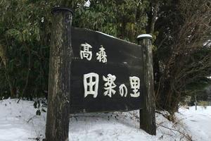 【阿蘇時間13 南阿蘇〜高森〜中松】