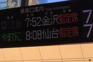 会津若松を歩く。一泊2日プラン