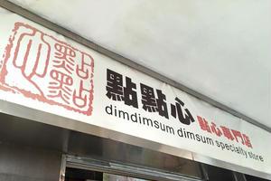 香港で楽しもう!オススメ飲茶店5選