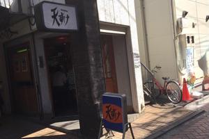 高円寺北口デートコース