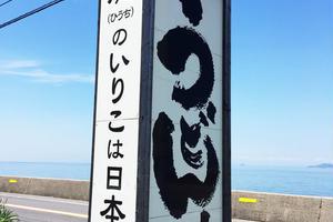 オトナの遠足(夏編)瀬戸内海美味いもの巡り。