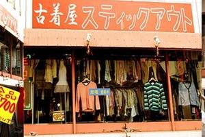 下北沢の古着屋 5選!!!
