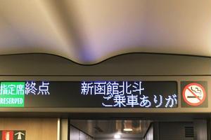 新幹線で行く函館一泊2日弾丸ツアー‼︎