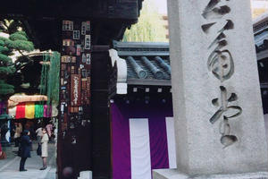 良縁に巡り逢える 京都