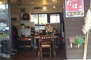 南阿蘇村の洋服雑貨のお店
