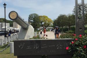 横須賀の休日