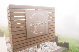 日帰り滋賀県