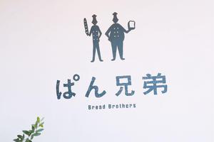 【 愛知 】パン屋めぐり