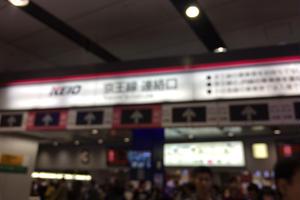 高尾山 H29,11,5 (日)