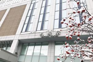 三浦文学をめぐる冬の北海道(1日目)