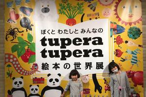 子どもが楽しむ三重県立美術館