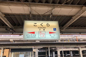 2018年〜青春18切符の旅 賀正②〜