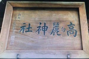 日高市高句麗神社から毛呂山町新しき村へ
