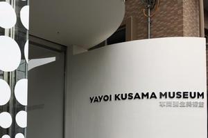 草間彌生美術館に行ったよ!