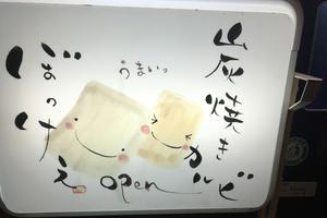 香川のおいしいとこ巡り