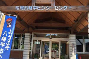 八幡平 松川温泉 地熱発電所 樹海ライン