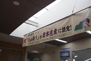 小田急沿線 No.3 伊勢原(イセハラ)