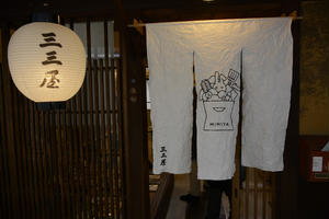 【京都】インテリア、雑貨、文房具
