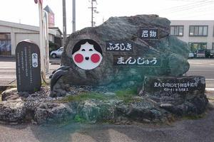 鳥取西部ぶらりドライブ