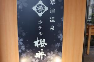 草津旅行1泊2日