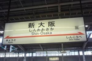 ウナギを食す大阪→岐阜・名古屋の1泊2日旅行