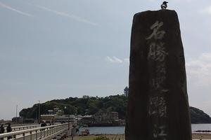 江ノ島1dayパスポート・お得にデートプラン