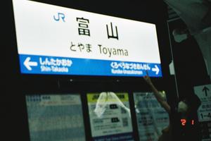 富山デトックス2021summer