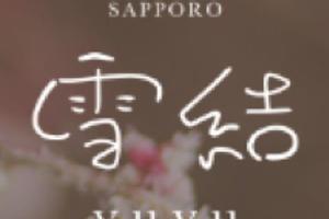 アノ子喜ぶ顔が見たい!北海道デートプラン