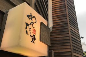 2泊3日の九州女子旅!【Part1:福岡編】