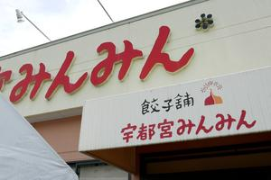 宇都宮~日光 定番観光食べ歩きプラスエトセトラ編
