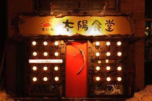 札幌のお洒落なデートプラン