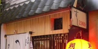 33歳の男が京都で食い倒れるお寿司屋さん巡り3件。