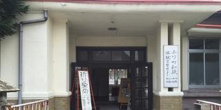 レトロ建築に県内最大級古墳! 小川町の歴史と伝統をめぐる旅