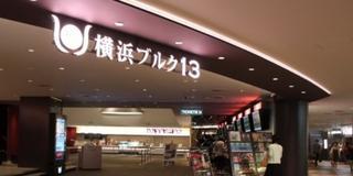 【横浜】いろんな映画館、紹介しちゃいます。デートでも一人でも。
