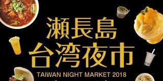 沖縄で台湾を感じられるイベント【台湾夜市】in ウミカジデラス開催