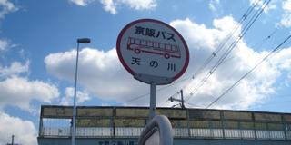 天の川と七夕の伝説は大阪からはじまった