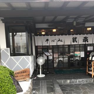 そば処 武蔵 春日本店