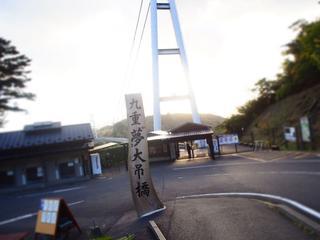 """九重""""夢""""大吊橋"""