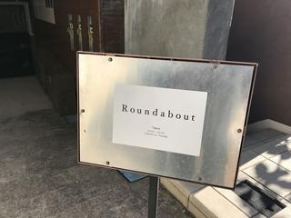 Roundabout(ラウンダバウト)